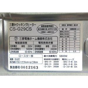 Bếp Từ Mitsubishi CS-G29CS Nội Địa Nhật