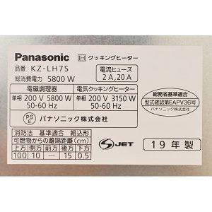 Bếp Từ Panasonic Nội Địa Nhật KZ-LH7S-2019