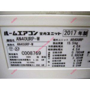 Điều Hòa Daikin Nhật AN40URP-W Inverter 2 Chiều