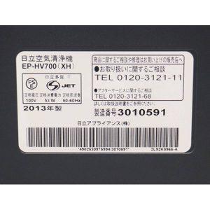 Máy Lọc Khí Hitachi Nhật EP-HV700-XH-2013