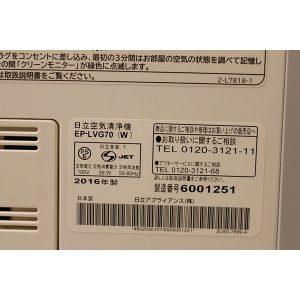Máy Lọc Khí Hitachi Nhật EP-LVG70-2016