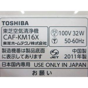 Máy Lọc Khí Toshiba CAF-KM16X Nội Địa Nhật