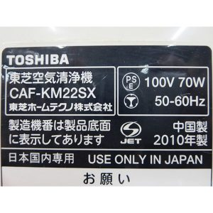 Máy Lọc Khí Toshiba CAF-KM22SX Nội Địa Nhật