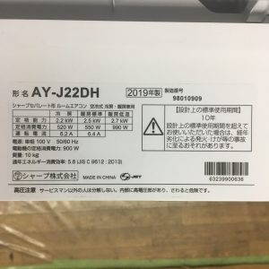 Điều Hòa Nội Địa Nhật Sharp AY-J22DH Inverter 2 Chiều