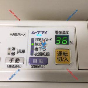 Máy Hút Ẩm Mitsubishi MJ-100EX Nội Địa Nhật